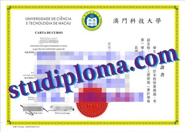 fake MDIS diploma