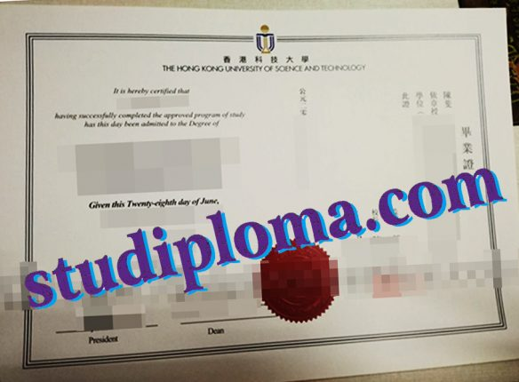 fake Hong Kong University of Science and Technology diploma