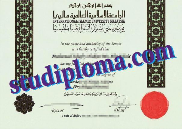 buy IIUM diploma