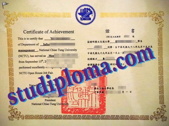 fake National Chiao Tung University degree certificate